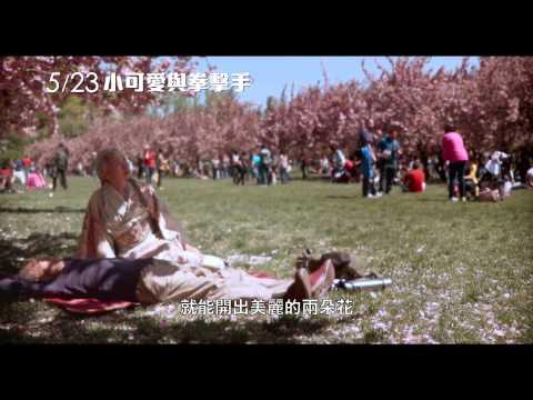 【小可愛與拳擊手】中文預告 5/23上映