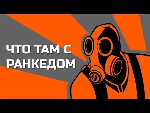 Team Fortress 2 — новый матчмейкинг