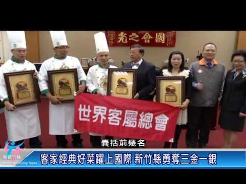 本校教師代表新竹縣參加第二屆全國海峽客家烹飪大賽榮獲金獎及銀獎