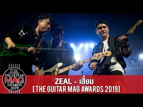 Zeal – เสี้ยม  [The Guitar Mag Awards 2019]