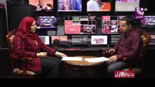 برنامج حوار وآراء يستضيف ندى طوير رئيسة لجان العمل النسائي في الضفة