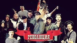 Адовый Мужик Orleans Band - Революция!!! (Oktoberfest 1917)