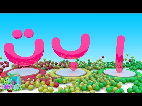 Learning Letters of the ARABIC Alphabet With Color Ball Alif ba ta For Children and Kids | ABATA