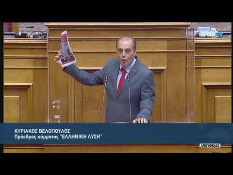 Κ.Βελόπουλος  (Πρόεδρος ΕΛΛΗΝΙΚΗ ΛΥΣΗ) (Κύρωση Μνημονίου)(29/10/2020)