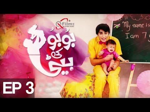 Bubu Ki Beti Episode 3 | Aplus Drama