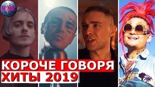 КОРОЧЕ ГОВОРЯ, ХИТЫ 2019
