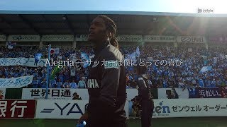 ジュビロTV #353 ロドリゲス ~Futebol,Alegria