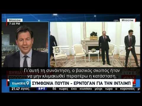 Συμφωνία Πούτιν – Ερντογάν για τη Συρία | 05/03/2020 | ΕΡΤ