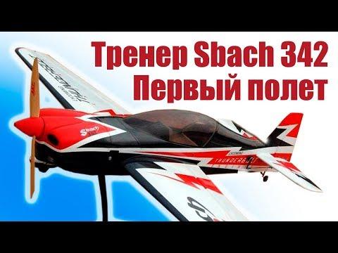 Пилотажные авиамодели. Sbach 342 первый раз в небе | Хобби Остров.рф