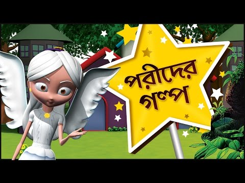 Video 3D Fairy Tales Collection in Bengali | 3D Fairy Stories in Bengali for Kids | Bengali Kids Stories download in MP3, 3GP, MP4, WEBM, AVI, FLV January 2017