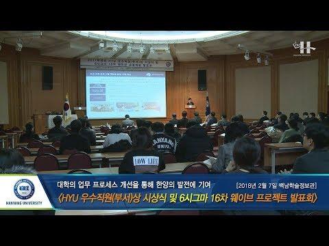 2017학년도 HYU 우수직원(부서)상 시상식 및 6시그마 16차 웨이브 프로젝트 발표회
