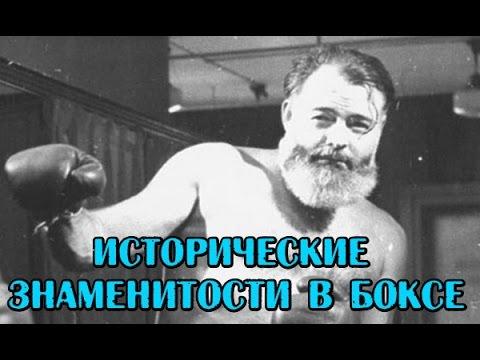 кто занимался боксом из знаменитостей