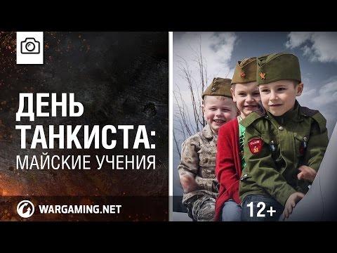 День танкиста: майские учения