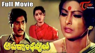 Apathbandhavulu - Full Length Telugu Movie - Urvasi Sharada - Sridhar