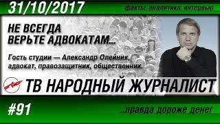 ТВ НАРОДНЫЙ ЖУРНАЛИСТ #91 «НЕ ВСЕГДА ВЕРЬТЕ АДВОКАТАМ...» Александр Олейник