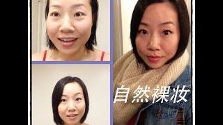 裸妆,上班装,日常妆, 私心大分享 ------ 化妆新手必入