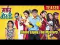 OFFICIAL: Murder Mestri (मर्डर मेस्त्री) | Teaser | Releasing on 10th July 2015 | Dilip Prabhavalkar
