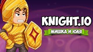 Обзор, геймплей и первый взгляд Knight IO [IO ИГРЫ] - на волне успеха diep io и slitherпоявляются много ио игр, и Knightio нас зацепила геймплеем и возможность игры с другом. Игра похоже на Zombs.io, Eatme.ioСкачать и играть в Knight IO - https://play.google.com/store/apps/details?id=com.shft.knight&hl=ruВсем доброго здоровьица! Нас зовут Мишка и Юля, и мы играем в инди игры на двоих! Так же мы играем во флешки, браузерные и мобильные игры! У нас вы всегда найдете действительно интересные, необычные многопользовательские и одиночные игры. Так что обязательно присоединяйтесь к нам! ;)НАША ГРУППА - https://vk.com/indi_matthewПЛЕЙЛИСТЫ:Gang Beasts - https://goo.gl/AeN2zaИНДИ ИГРЫ - https://goo.gl/mPnLHaАндроид Игры - https://goo.gl/1QmrTvИГРЫ ДЛЯ ДВОИХ - https://goo.gl/EtZCwLОдиночные Игры - https://goo.gl/XZO2ZqИО ИГРЫ - IO GAMES - https://goo.gl/fjYpJn