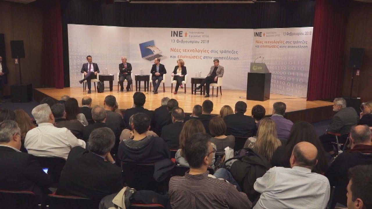 Παρουσίαση της μελέτης του ΙΝΕ/ΟΤΟΕ «Νέες Τεχνολογίες στις Τράπεζες και Επιπτώσεις στην Απασχόληση»