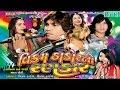Vikram Thakor New | Latest Gujarati Live Song 2016 | Vikram Thakorno Rankar Part 1