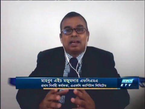 ETV Business |মাহবুব এইচ মজুমদার এফসিএমএ-প্রধান নির্বাহী কর্মকর্তা, এএফসি ক্যাপিটাল লিমিটেড।