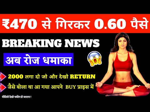 Penny Shares to Buy now in 2021 - Shilpa Shetty के बेटे की Company (Huge Upside)