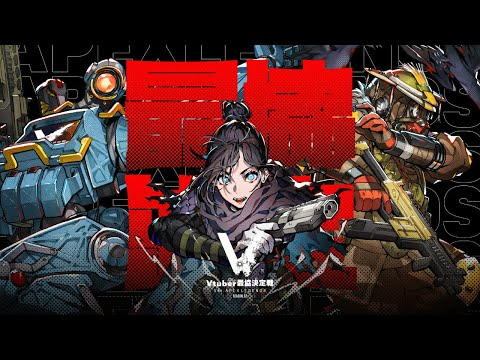 APEX LEGENDS │ VTuber最協決定戦 ver.APEX LEGENDS Season2 本番! │ 渋谷ハル │