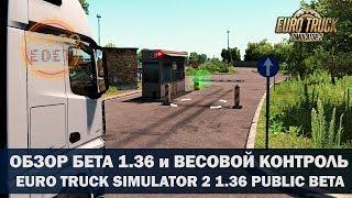 ✅ОБЗОР EURO TRUCK SIMULATOR 2 PUBLIC BETA 1.36