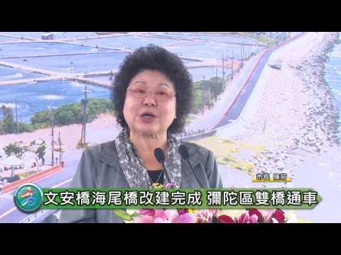 彌陀雙橋通車 陳菊:市府建設力求高高平等