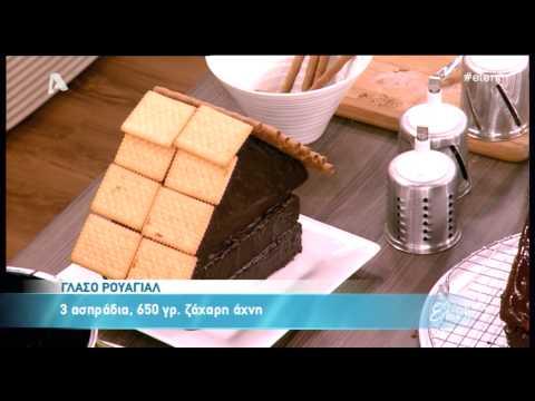 Σοκολατένια σπιτάκια από την Άννα Μαρία Μπαρού - Μέρος Γ'