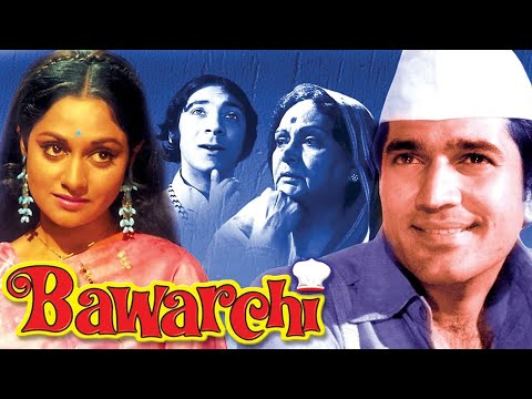 Bawarchi (1972) Comedy Full Hindi Movie | Rajesh Khanna, Jaya Badhuri, Asrani