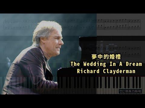 夢中的婚禮  理查德·克萊德曼 鋼琴教學 琴譜