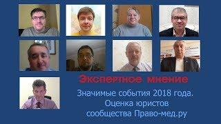 Значимые события 2018 года. Оценка юристов сообщества Право-мед.ру