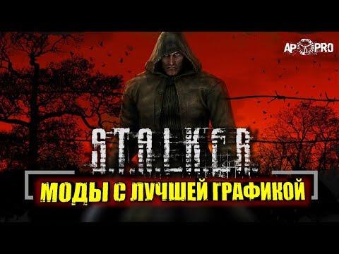 S.T.A.L.K.E.R.: ТОП 5 МОДОВ С ЛУЧШЕЙ ГРАФИКОЙ
