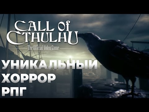 Call of Cthulhu 2018 - УНИКАЛЬНЫЙ ХОРРОР и необычная РПГ по рассказам Лавкрафта (УЖАСЫ)