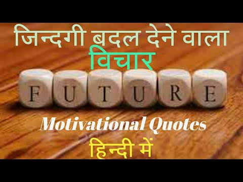 Encouraging quotes - 80+ Motivational quotes in Hindi for business/students/MLM/NM/DSM