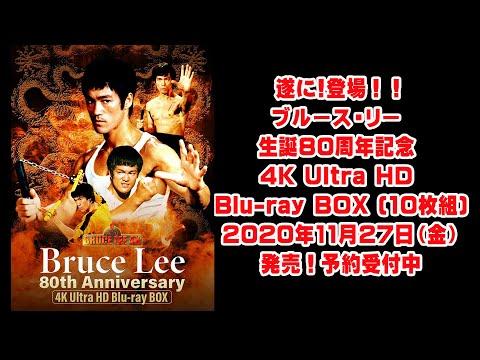 ブルース・リー 生誕80周年記念 4K Ultra HD Blu-ray BOX発売