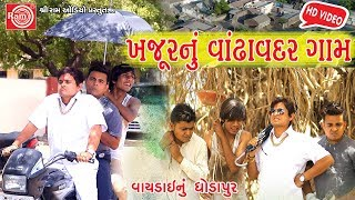 Video ખજૂર નું વાંઢાવદર ગામ -Jigli Khajur New Comedy Video-Ram Audio MP3, 3GP, MP4, WEBM, AVI, FLV Mei 2018