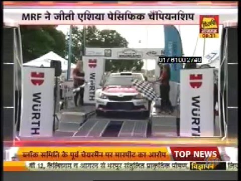 Rally of Whangarei Highlights- Dilli Aaj Tak - Part 1