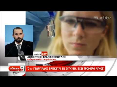 Πολιτικές αναταράξεις προκαλεί η υπόθεση της NOVARTIS | 02/01/19 | ΕΡΤ
