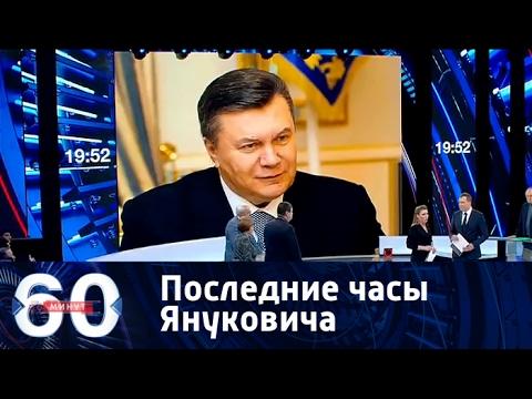 60 минут. Последние часы Януковича: почему Европа не пошла ему навстречу. От 22.02.17 - DomaVideo.Ru