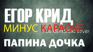 Егор Крид Папина дочка (М�НУС КАРАОКЕ)