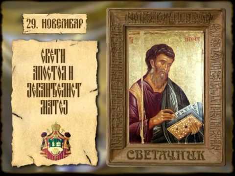 СВЕТАЧНИК 29. НОВЕМБАР