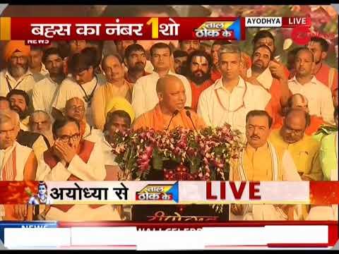 Watch: UP CM Yogi Adityanath addresses people at Ayodhya