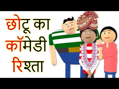 CHOTU KA COMEDY RISHTA | छोटू का कॉमेडी रिश्ता  | Goofy Works | Comedy toons