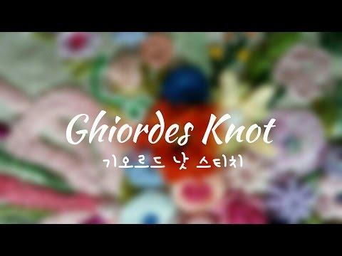 *자수클래식* Ghiordes knot (기오르드 낫 스티치) 프랑스자수동영상