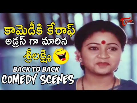 Actress Sri Lakshmi Birthday Special | All Time Hit Telugu Movie Comedy Scenes | TeluguOne