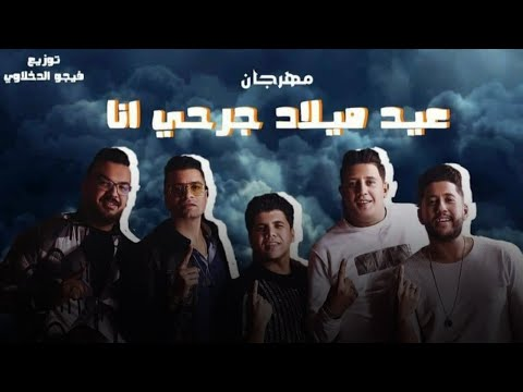 مهرجان عيد ميلاد جرحي أنا.. حقيقة السخرية من هاني شاكر
