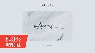 [Thank you for L.O.ㅅ.E] NU'EST - 여보세요 2017ver. #뉴이스트 #여보세요 #Special_clip #NUEST #HELLO #Waiting_you.