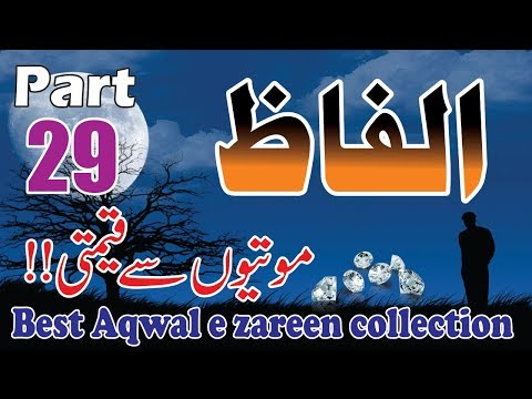 Quotes about friendship - Alfaz part 29 best aqwal e zareen collection with voice and images  Life changing quotes